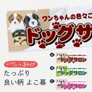 横幕 ドッグサロン goods-pro