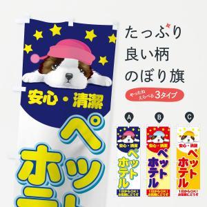 のぼり旗 ペットホテル|goods-pro