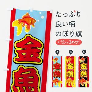 のぼり旗 金魚|goods-pro
