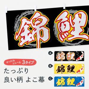 横幕 錦鯉|goods-pro