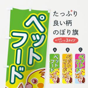 のぼり旗 ペットフード|goods-pro