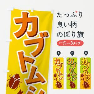 のぼり旗 カブトムシ|goods-pro