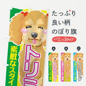 のぼり旗 トリミング|goods-pro