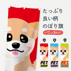 のぼり旗 PET SHOP|goods-pro
