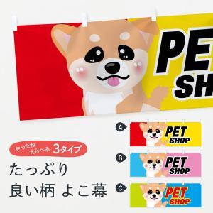 横幕 PET SHOP|goods-pro