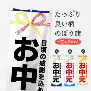 のぼり旗 お中元 goods-pro