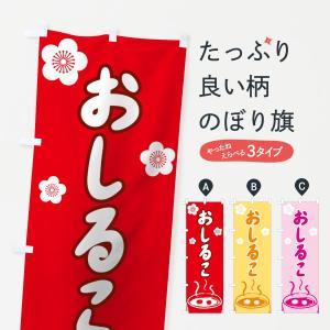 のぼり旗 おしるこ|goods-pro
