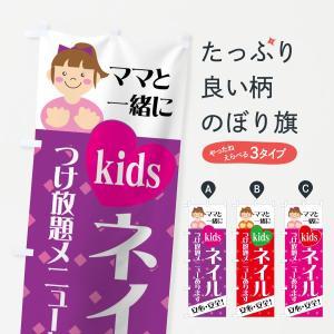 のぼり旗 キッズネイル|goods-pro