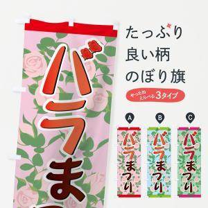 のぼり旗 バラまつり goods-pro
