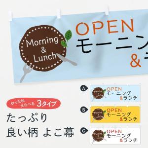 横幕 モーニング&ランチ|goods-pro