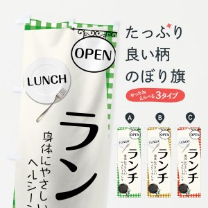 のぼり旗 ヘルシーランチ goods-pro