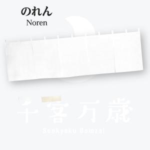生成天竺無地 5巾のれん|goods-pro