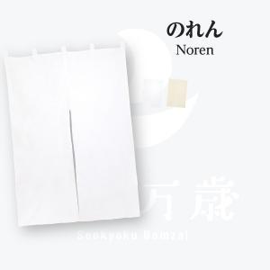 生成天竺無地 半間のれん|goods-pro