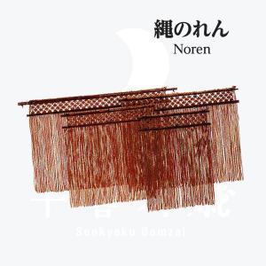 縄のれん (中4尺)|goods-pro