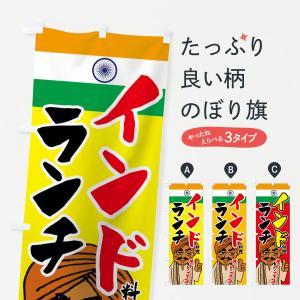 のぼり旗 インド料理ランチ goods-pro