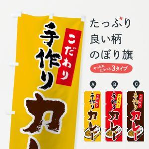 のぼり旗 手作りカレー goods-pro