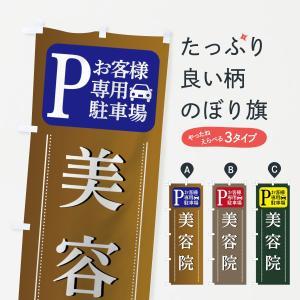 のぼり旗 美容院駐車場 goods-pro