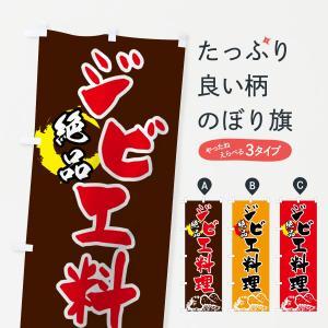 のぼり旗 ジビエ料理|goods-pro