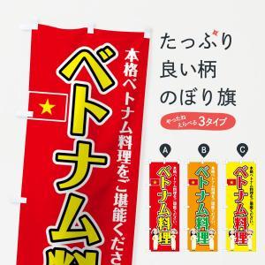 のぼり旗 ベトナム料理 goods-pro