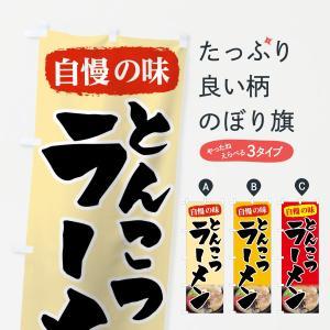 のぼり旗 とんこつラーメン goods-pro