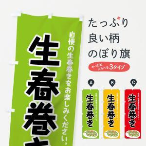 のぼり旗 生春巻き goods-pro