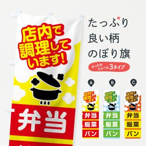 のぼり旗 弁当|goods-pro
