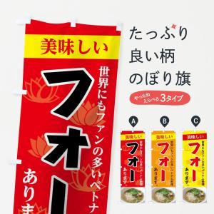 のぼり旗 フォー goods-pro
