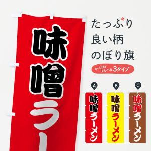のぼり旗 味噌ラーメン goods-pro