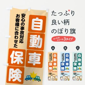 のぼり旗 自動車保険 goods-pro