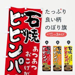 のぼり旗 石焼ビビンパ|goods-pro