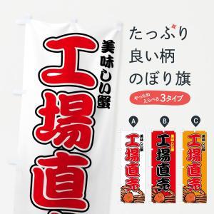 のぼり旗 美味しい蟹|goods-pro
