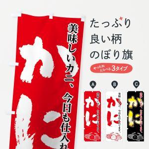 のぼり旗 かに|goods-pro