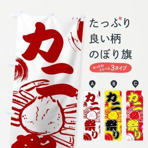 のぼり旗 カニ祭り|goods-pro