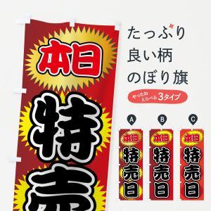 のぼり旗 本日特売日|goods-pro