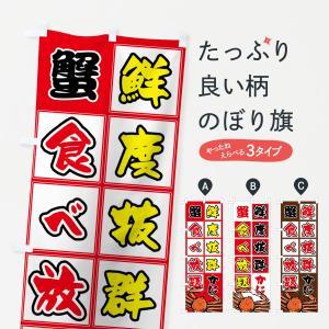 のぼり旗 蟹|goods-pro