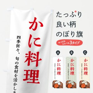 のぼり旗 かに料理|goods-pro