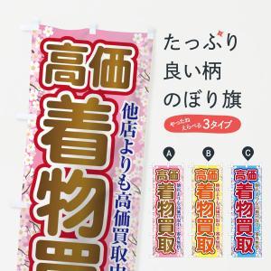 のぼり旗 着物買取|goods-pro