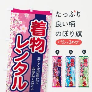 のぼり旗 きものレンタル goods-pro