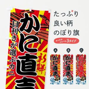 のぼり旗 かに直売|goods-pro
