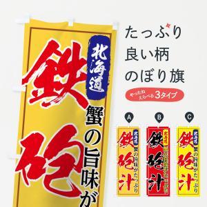 のぼり旗 鉄砲汁|goods-pro