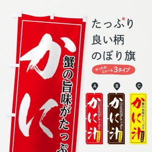 のぼり旗 かに汁|goods-pro