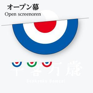 オープン幕 W60cm×H30cm|goods-pro