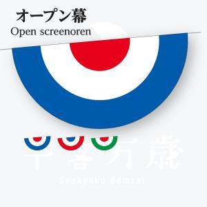 オープン幕 W90cm×H45cm|goods-pro
