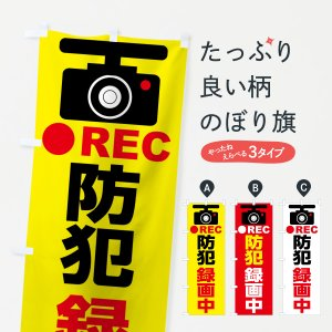 のぼり旗 防犯録画中|goods-pro