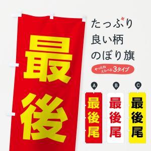 のぼり旗 最後尾|goods-pro
