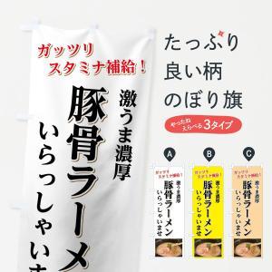 のぼり旗 豚骨ラーメン|goods-pro