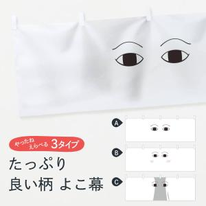 横幕 メジェド様|goods-pro