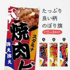 のぼり旗 焼肉ビール|goods-pro