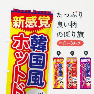 のぼり旗 韓国風ホットドック|goods-pro