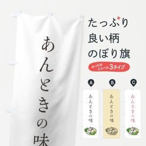 のぼり旗 生牡蠣|goods-pro